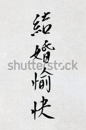 Spring Festival Chinese Calligraphy Stock photo © marilyna