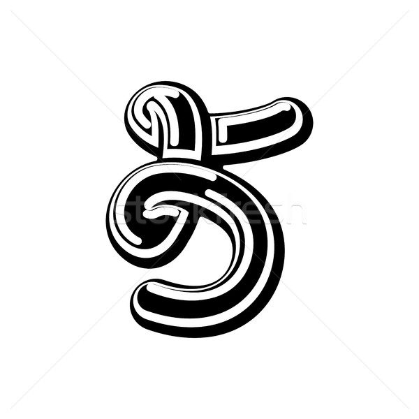 Number 5 Celtic font. norse medieval ornament ABC sign five. Tra Stock photo © MaryValery