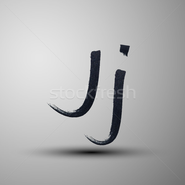 vector calligraphic hand-drawn marker or ink letter J Stock photo © maximmmmum