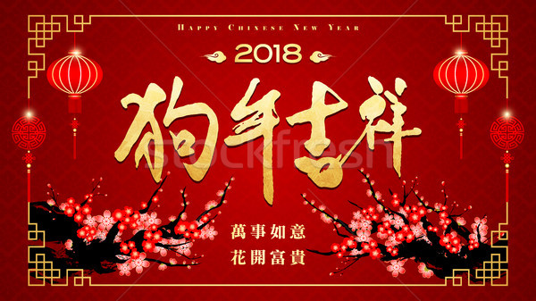 Chinese New Year, The Year of The Dog Stock photo © meikis