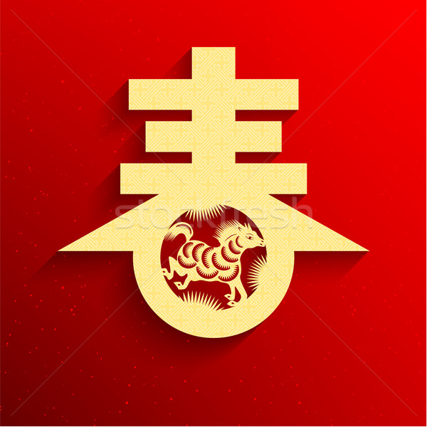 Chinese New Year Greeting Card Stock photo © meikis