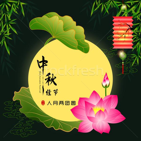 Stock photo: Mid Autumn Festival Background