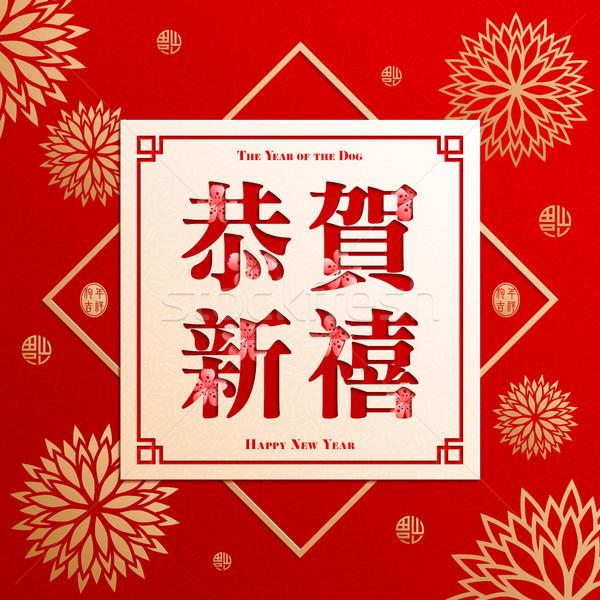 旧正月 年 犬 翻訳 幸せ 中国語 ストックフォト © meikis