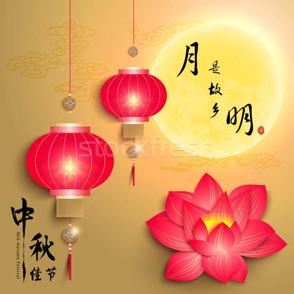 Mid Autumn Festival Celebration Background Stock photo © meikis