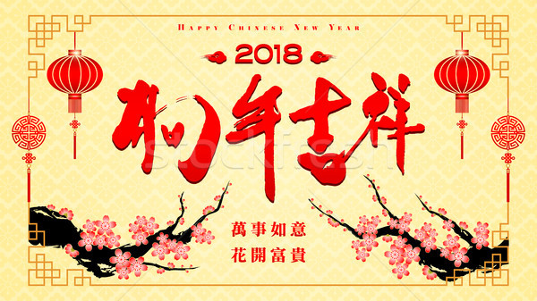 Ano novo chinês ano cão tradução feliz Foto stock © meikis