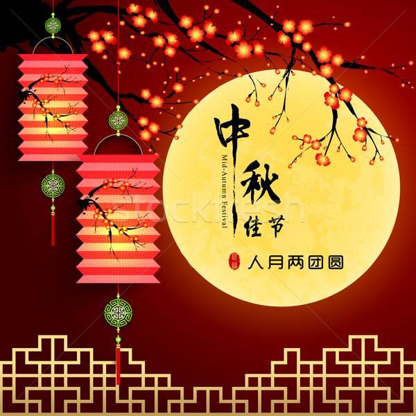 Mid Autumn Festival Background Stock photo © meikis