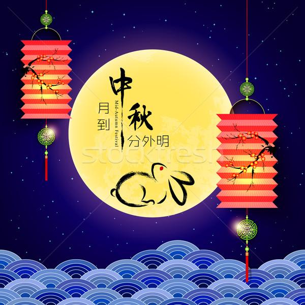 Jesienią festiwalu pełnia księżyca tłumaczenie księżyc jasne Zdjęcia stock © meikis