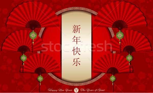 Yıl keçi Çin kaligrafi happy new year Stok fotoğraf © meikis
