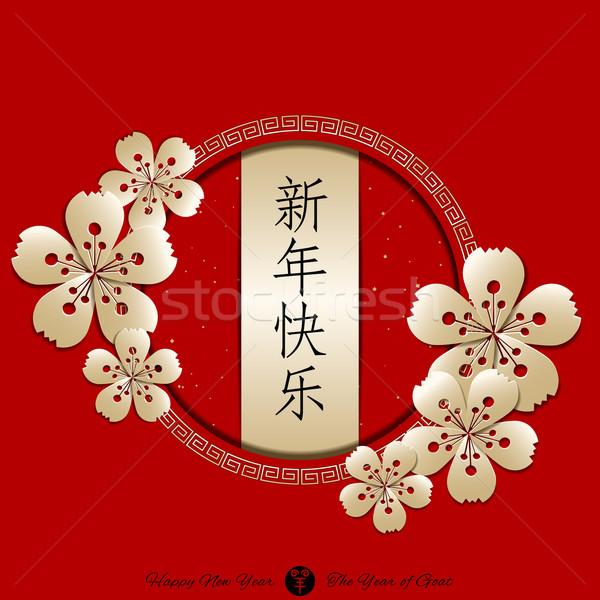 Chinese New Year Background Stock photo © meikis