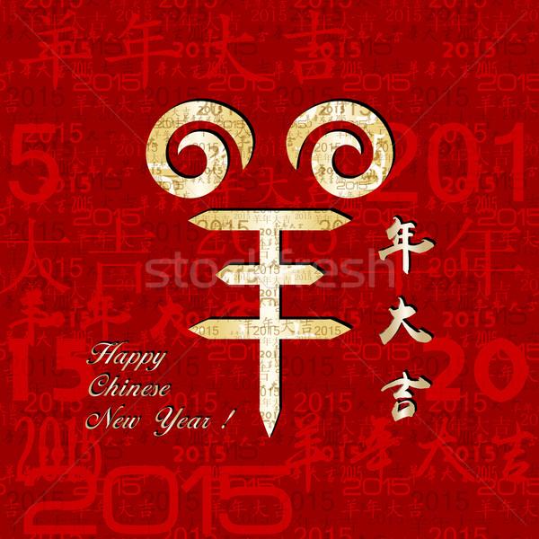 Ano cabra ano novo chinês chinês caligrafia vermelho Foto stock © meikis