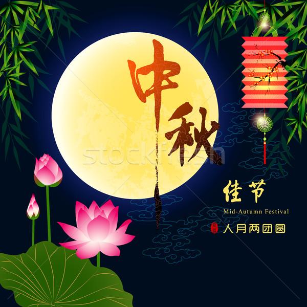 秋 祭り 翻訳 満月 空 人 ストックフォト © meikis