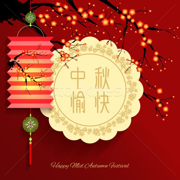 Najaar festival lantaarn vertaling gelukkig bloem Stockfoto © meikis