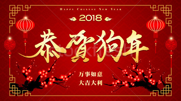 Chinese New Year, The Year of The Dog, Translation: Happy Chines Stock photo © meikis