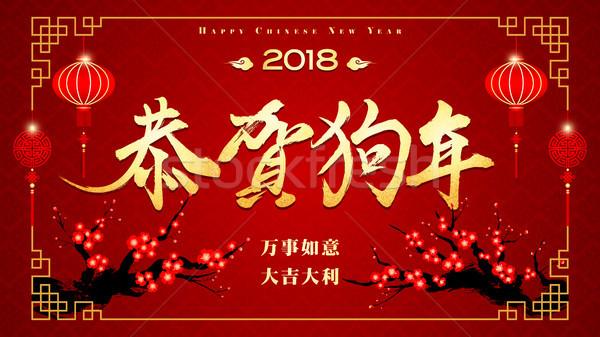 Ano novo chinês ano cão tradução feliz chinês Foto stock © meikis