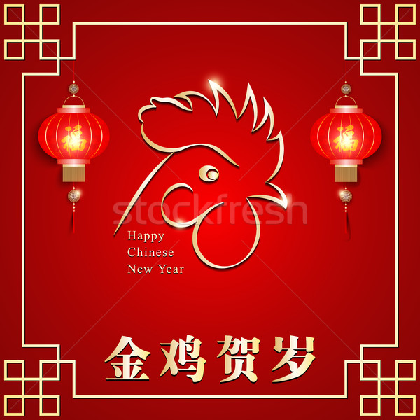 Chinese New Year Background Translation Year of The Rooster Stock photo © meikis