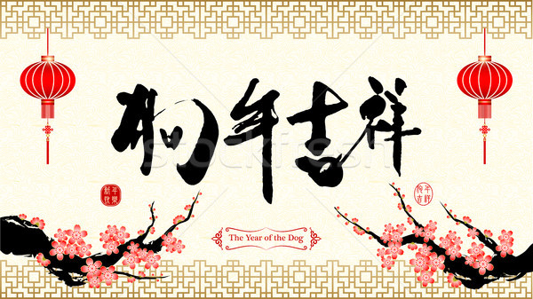 Chinese New Year Background The Year of The Dog Stock photo © meikis