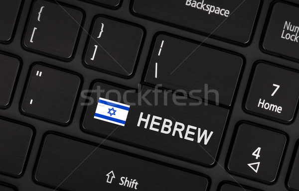 Belépés gomb zászló Izrael nyelv tanul Stock fotó © michaklootwijk