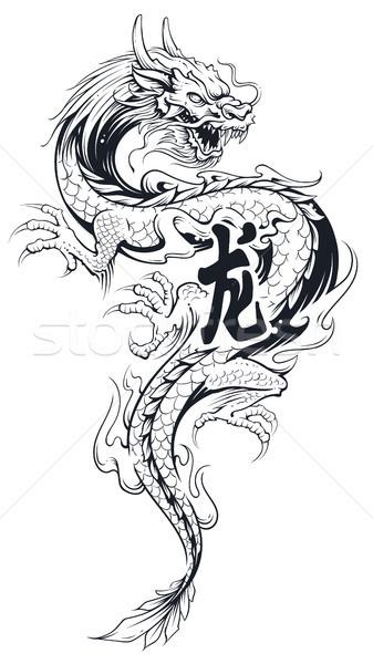 龍 ベクトル 入れ墨 黒 アジア 実例 ストックフォト © morys