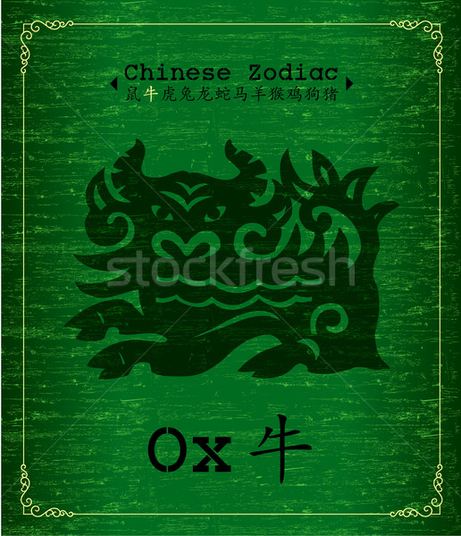 Chinese Zodiac - Year of the Ox Stock photo © myfh88