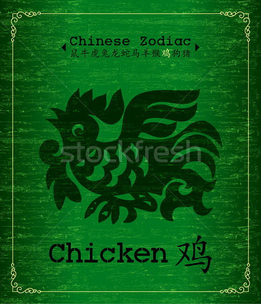 Chinese Zodiac - Year of the Chicken Stock photo © myfh88