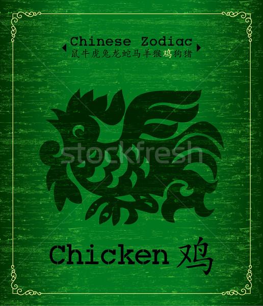 Çin zodyak yıl tavuk dizayn arka plan Stok fotoğraf © myfh88