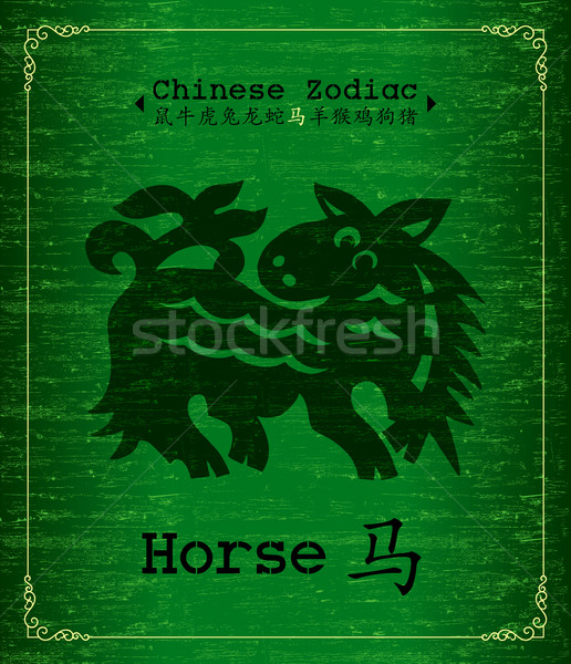 Çin at kâğıt arka plan çerçeve imzalamak Stok fotoğraf © myfh88