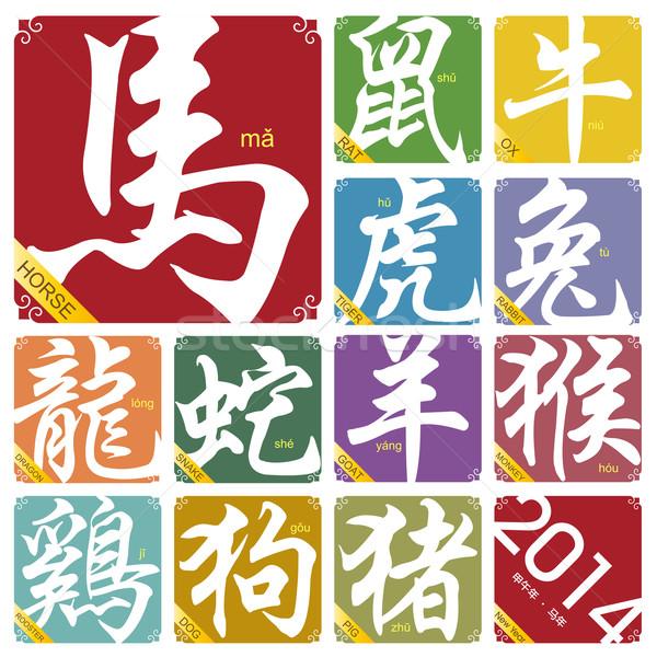 китайский зодиак признаков год лошади дизайна Сток-фото © myfh88