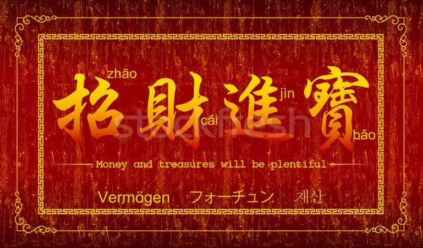 Money and treasures will be plentiful Stock photo © myfh88