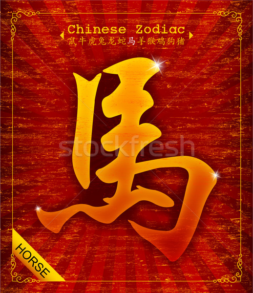 Vektor kínai állatöv év ló 2014 Stock fotó © myfh88