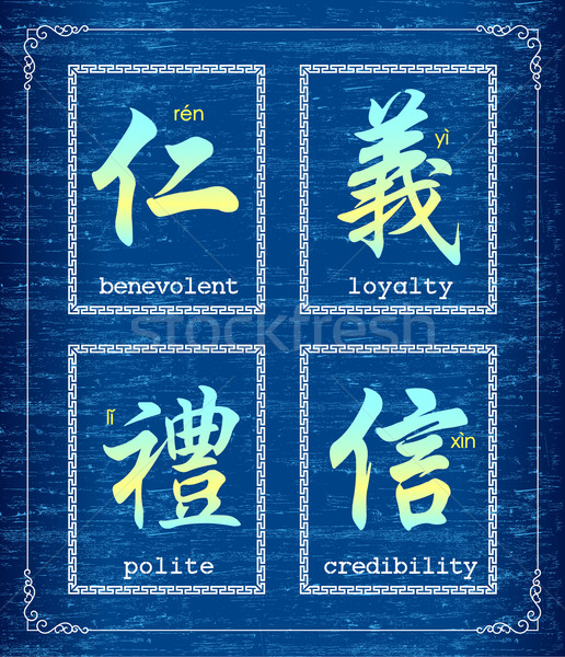 Chinese character symbol about morality  Stock photo © myfh88