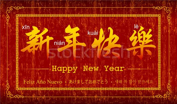 с Новым годом текстуры вечеринка краской Дать красный Сток-фото © myfh88