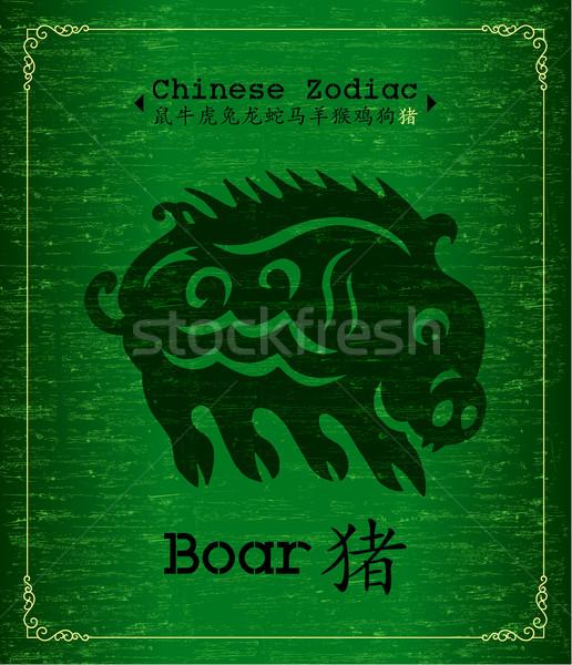 вектора китайский зодиак кабан бумаги счастливым Сток-фото © myfh88