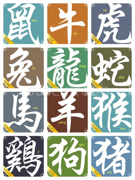 Vector 12 chinese dierenriem borden ingesteld Stockfoto © myfh88