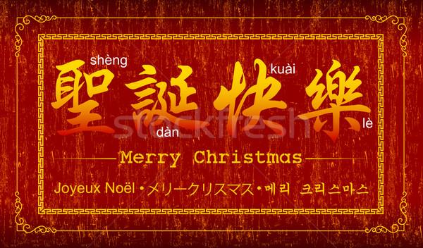Wesoły christmas tle ramki zimą chińczyk Zdjęcia stock © myfh88