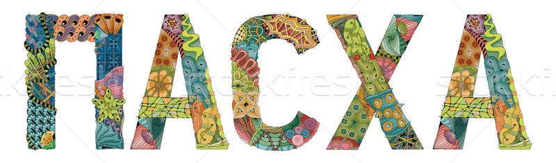 Word EASTER in russian. Vector decorative zentangle object Stock photo © Natalia_1947