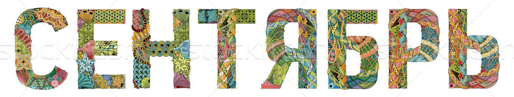 Word September in russian. Vector decorative zentangle object Stock photo © Natalia_1947