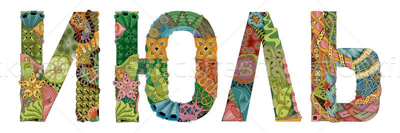 Word July in russian. Vector decorative zentangle object Stock photo © Natalia_1947