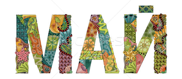 Word May in russian. Vector decorative zentangle object Stock photo © Natalia_1947
