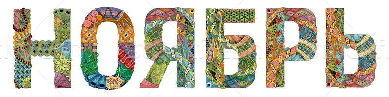 Word November in russian. Vector decorative zentangle object Stock photo © Natalia_1947