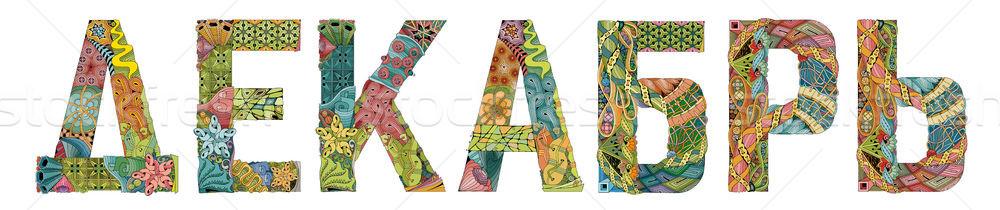 слово декабрь русский вектора декоративный объект Сток-фото © Natalia_1947
