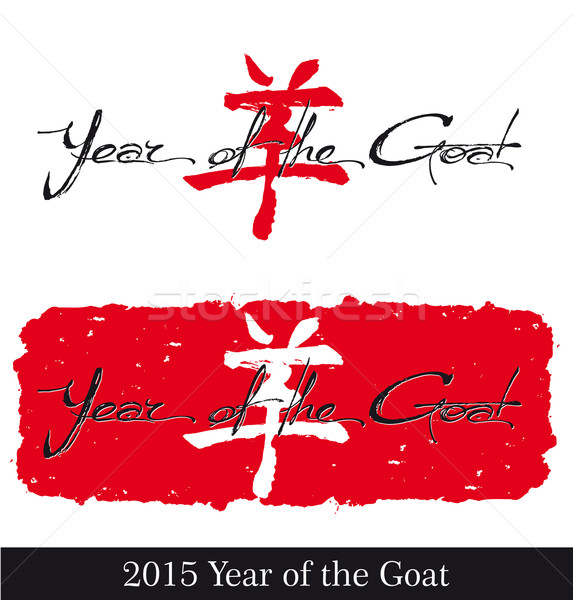 Symbol n Year of the Goat - Artistic Text Stock photo © nazlisart