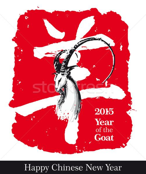 2015 Year of the Goat - Symbol n Goat Negative Stock photo © nazlisart