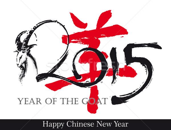2015 Year of the Goat n Symbol Stock photo © nazlisart