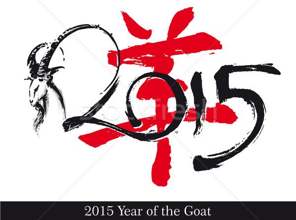 Symbol n Goat2015 Stock photo © nazlisart