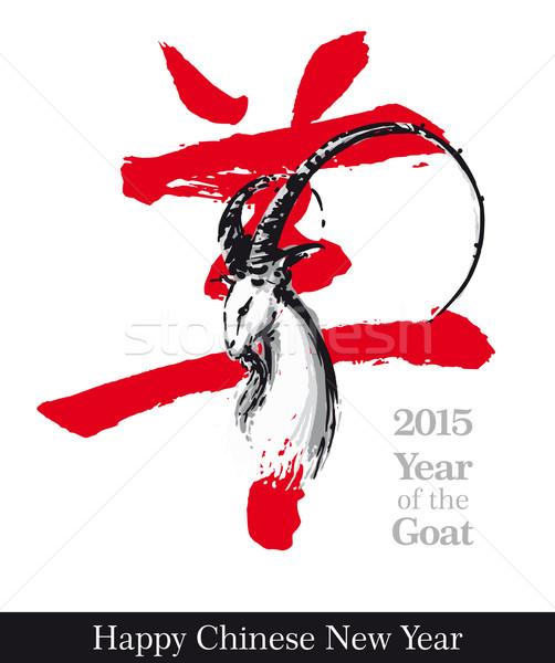 Goat  n Symbol - 2015 Year of the Goat Stock photo © nazlisart