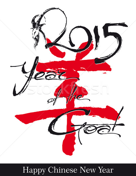 Goat 2015 n Year of the Goat - Artistic Text Stock photo © nazlisart