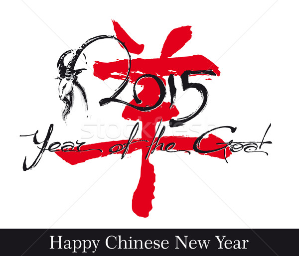 Symbol n 2015 Year of the Goat - Artistic Text Stock photo © nazlisart