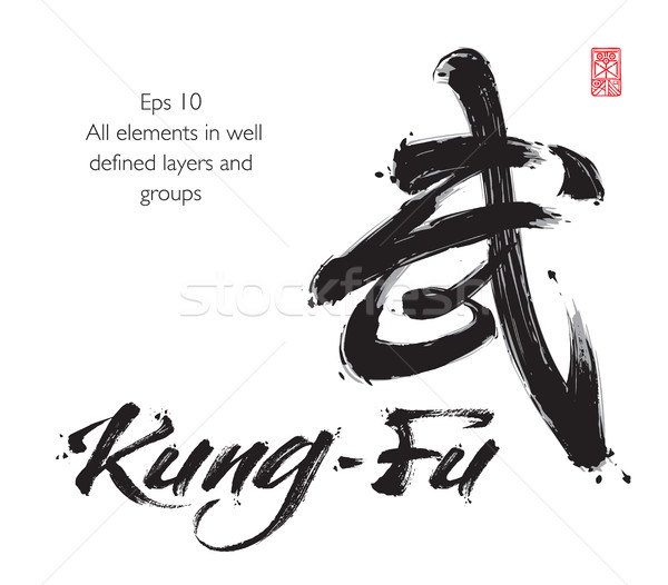 Kung Fu Lettering and Chinese Calligraphic Sumbol Stock photo © nazlisart
