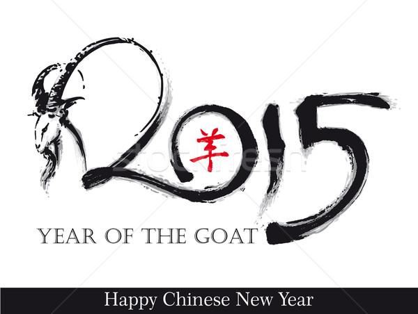 Goat 2015 n Year of the Goat - Small Symbol Stock photo © nazlisart