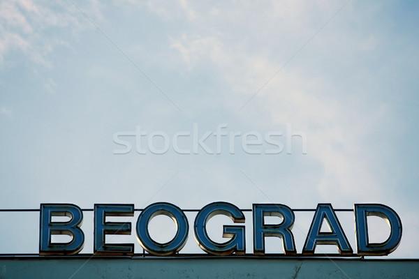 Belgrat şarkı söylemek mavi gökyüzü ev ev yeşil Stok fotoğraf © nemar974